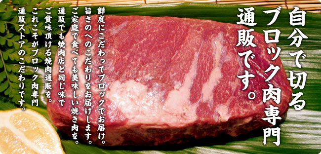 自分で切るブロック肉専門通販